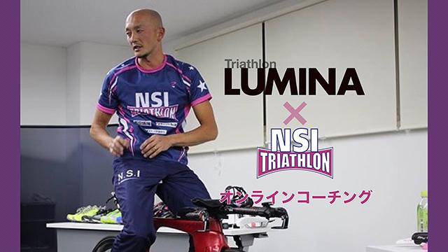 LUMINA×NSIオンラインコーチング