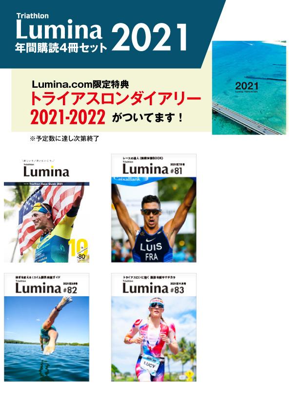 Triathlon Lumina 4冊セット(No.80~No.83)紙版 【2021年版】