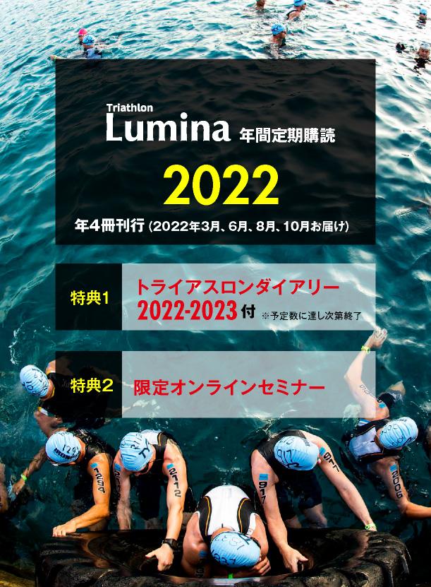 Triathlon Lumina 定期購読